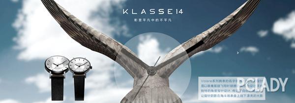 小众好物系列|KLASSE 14 让设计产生化学反应