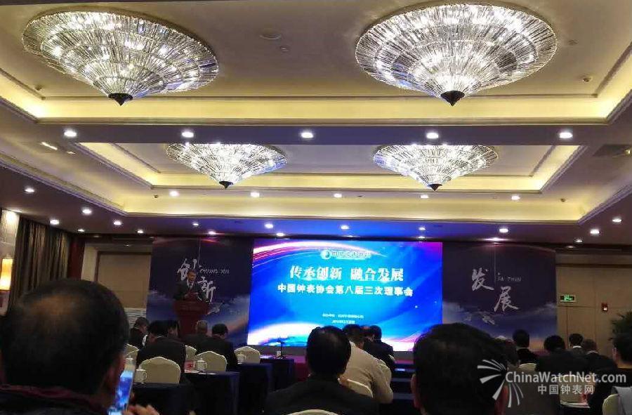 中国钟表协会第八届三次四次理事会会议行程